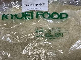 生パン粉と乾燥パン粉は料理で使い分けた方がいいの?その理由は?