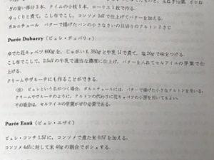 エスコフェのデュ・バリー紹介記事